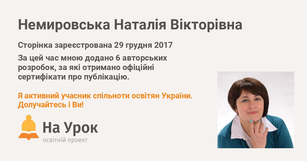 Немировська Наталія Вікторівна - «На Урок»