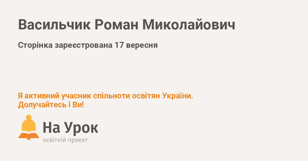 Васильчик Роман Миколайович - «На Урок»