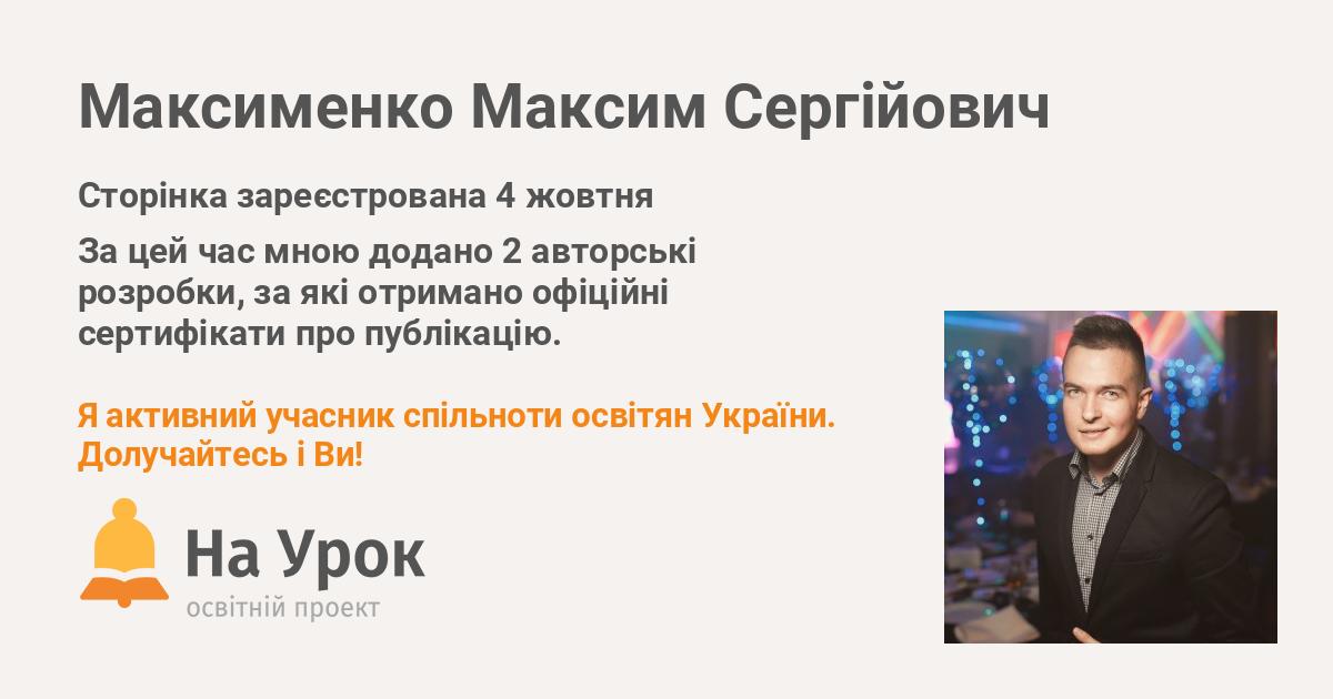 Максименко Максим Сергійович - «На Урок»