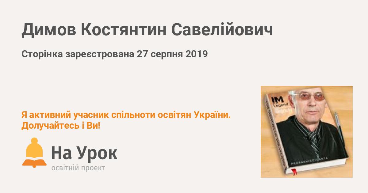 Димов Костянтин Савелійович - «На Урок»