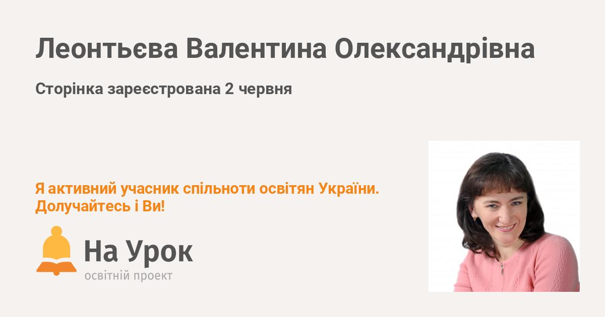 Леонтьєва Валентина Олександрівна - «На Урок»