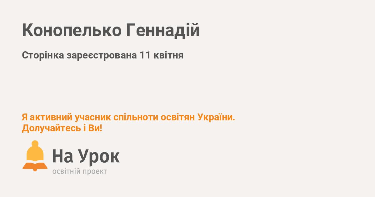 Конопелько Геннадій Вікторович - «На Урок»