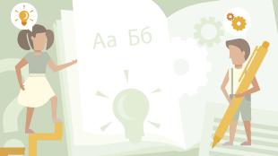 Практичні прийоми розвитку навичок критичного мислення в учнів початкової школи